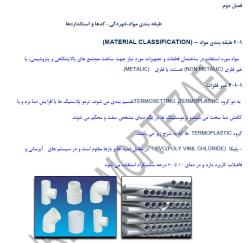 جزوه اصول انبار داری و معرفی مواد و تجهیزات پالایشگاه در بخش لوله کشی صنعتی و تجهیزات مکانیکی