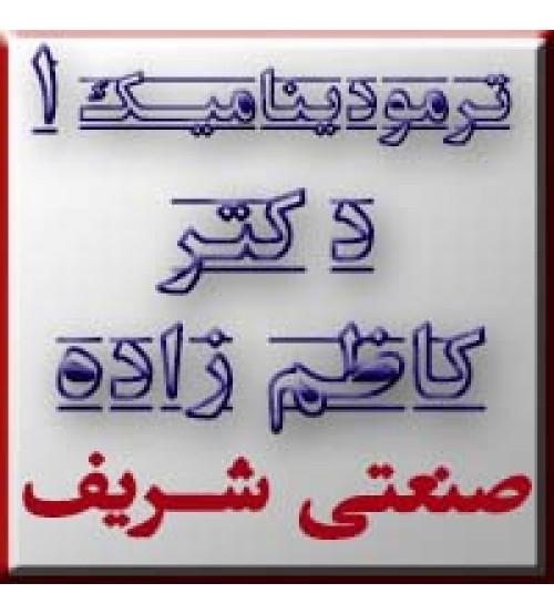جزوه ترمودینامیک 1 دانشگاه شریف