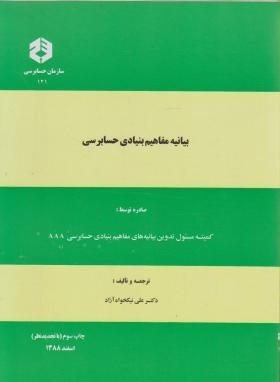 پاورپوینت فصل سوم کتاب بیانیه مفاهیم بنیادی حسابرسی ترجمه و تالیف دکتر علی نیکخواه آزاد